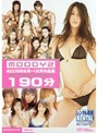 MOODYZ 2005年9月〜12月作品集
