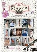 あの日の思い出 身長の小さな女の子 コレクション発表会 シーズン4 (下半期ベスト)(2枚組)