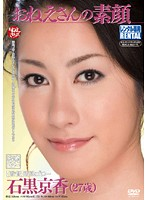 おねえさんの素顔 石黒京香