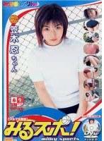 「みるスポ!笠木忍」のパッケージ画像