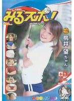 「みるスポ!桃井望」のパッケージ画像
