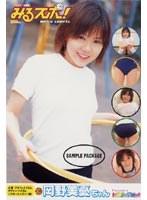 「みるスポ!岡野美憂」のパッケージ画像