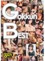 Gokkun Best