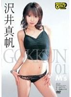 GOKKUN 01 沢井真帆