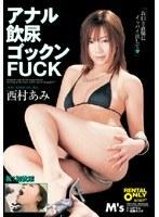 「アナル飲尿ゴックンFUCK 西村あみ」のパッケージ画像