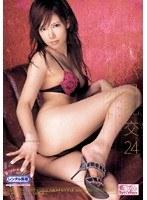 「オチンチン入れちゃう。 バコバコ乱交24 宮澤ケイト」のパッケージ画像