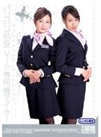 「ダブルCA×オチンチン入れちゃう。 パコパコ航空 VIP専用機でイク! 片瀬まこ×宮路ナオミ」のパッケージ画像