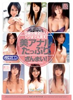 「S級女優20人!シワまで丸見え!美アナルたっぷりざんまい!」のパッケージ画像