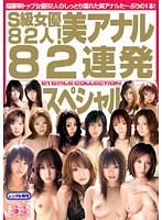 「S級女優82人!美アナル82連発スペシャル」のパッケージ画像