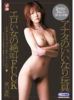 まるごとスペシャル×オチンチン入れて アナタのいいなり玩具 エロい女の絶叫FUCK 夏川亜咲