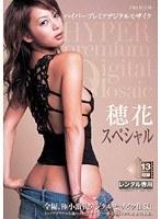 穂花 ハイパープレミアデジタルモザイクスペシャル(2枚組)