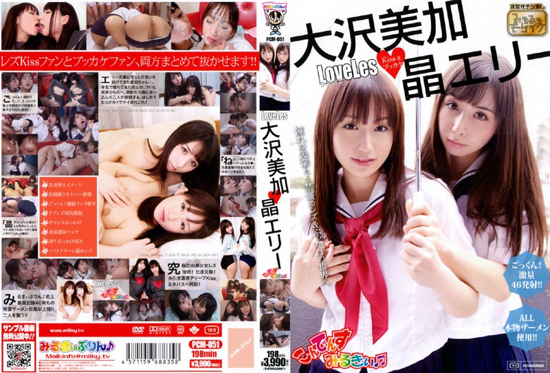 5pcm051pl PCM 051 Erii Akira, Mika Ohsawa   Love Lesbians