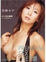 「プレミアムセックス・THE本番 Vol.005 美神ルナ」のパッケージ画像