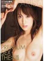 プレミアムセックス・THE本番 Vol.006 菅野亜梨沙