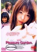 「Pleasure Garden」のパッケージ画像