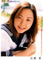 「みるきぃHiスクール。 長瀬愛 2 #91」のパッケージ画像