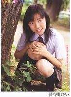 みるきぃHi-スクール。 長谷川ゆい [DVD]