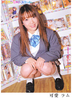 みるきぃHiスクール。 可愛ラム #129