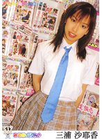 「みるきぃHiスクール。 三浦沙耶香 #134」のパッケージ画像