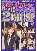「あなたが選んだみるきぃHiスクール!Best10作品を1本にまとめたオイシイ2時間SP #3」のパッケージ画像