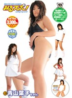 「みるスポ!青山葉子」のパッケージ画像