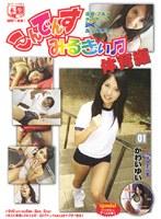 「こんでんすみるきぃ 体育編01 かわいゆい」のパッケージ画像