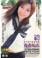 「女子校生監禁凌辱 鬼畜輪姦69」のパッケージ画像
