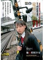 「女子校生監禁凌辱 鬼畜輪姦71」のパッケージ画像