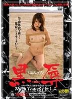 「黒辱 ~キャリアOLの海外輪姦コネクション~ 成瀬るな」のパッケージ画像