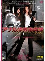 「アナル凌辱事件簿7 -女捜査官VS拳銃密造犯-」のパッケージ画像