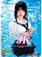 「濡れたJK 2」のパッケージ画像