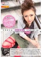 「ヤラせてよ、松本亜璃沙 ~ロリ美熟女と連泊ハメ撮り~」のパッケージ画像