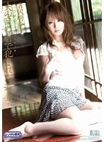「レイプ×オチンチン入れて 夫の目の前で犯された若妻 吉沢明歩」のパッケージ画像