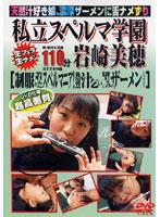 「私立スペルマ学園 岩崎美穂」のパッケージ画像
