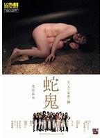 「十一人の女責め師 蛇鬼 花宮あみ」のパッケージ画像