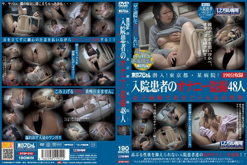 潜入!東京都・某病院! 入院患者のオナニー盗撮 48人 女子病棟でおきている女の性欲