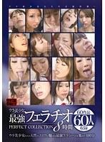 ウラ美少女 最強フェラチオ PERFECT COLLECTION 8時間(2枚組)