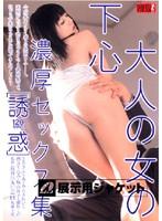 「大人の女の下心 濃厚セックス集[誘惑]」のパッケージ画像