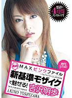 MAX ピンクファイル あの新基準モザイクで魅せる! 吉沢明歩