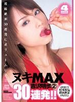 ヌキMAX 30連発!! 吉沢明歩2