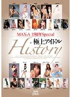 「MAX-A 15周年Special 極上アイドルHistory」のパッケージ画像