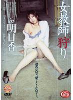 「女教師狩り in 明日香」のパッケージ画像