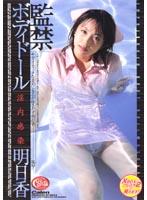 「監禁ボディドール 淫内感染」のパッケージ画像