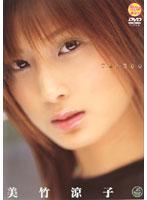 美竹涼子/TABOO/DMM動画