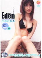 「Eden ゆうきりり」のパッケージ画像