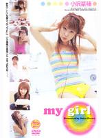 「my girl 小沢菜穂」のパッケージ画像
