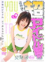 「北島優の超アイドル宣言!!」のパッケージ画像