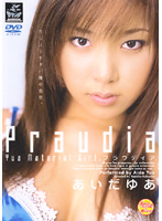 「Praudia あいだゆあ」のパッケージ画像