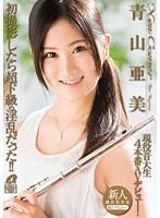 「New Comer 現役音大生4本番 AVデビュー! 青山亜美」のパッケージ画像
