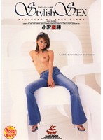 「Stylish SEX 小沢菜穂」のパッケージ画像